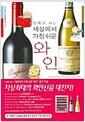 [중고] 세상에서 가장 쉬운 와인