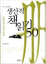 [중고] 어느 독서광의 생산적 책읽기 50