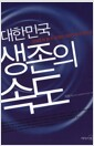 [중고] 대한민국 생존의 속도