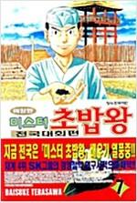 [중고] 미스터 초밥왕 전국대회편 7