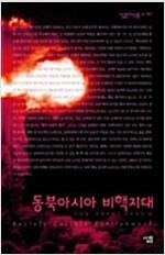 [중고] 동북아시아 비핵지대