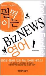 [중고] 펄떡이는 Biz NEWS 영어