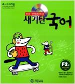 [중고] 새기탄 국어 F단계 2집