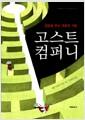 [중고] 고스트 컴퍼니