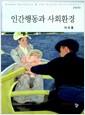 [중고] 인간행동과 사회환경 (이근홍)