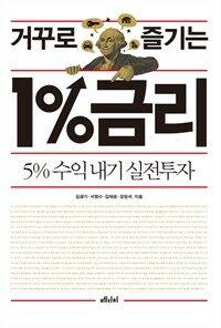 �Ųٷ� ���� 1%�ݸ�