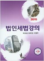 [중고] 2015 법인세법 강의