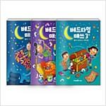 [세트] 베드타임 매쓰 1~3 세트 - 전3권
