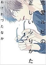 戀愛ルビの正しいふりかた (ディアプラス·コミックス) (コミック)