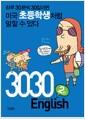 [중고] 3030 English 2탄 (책 + 테이프 2개)