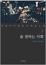 술 권하는 사회 - 꼭 읽어야 할 한국 대표 소설 2