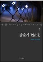 탈출기 - 꼭 읽어야 할 한국 대표 소설 7