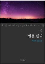 별을 헨다 - 꼭 읽어야 할 한국 대표 소설 9