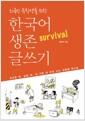 한국어 생존 글쓰기