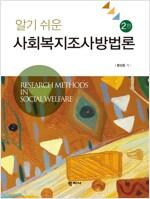 [중고] 알기 쉬운 사회복지조사방법론