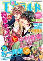 CIEL 6月號增刊 エメラルド 春の號 (雜誌)