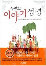 [중고] 두란노 이야기 성경