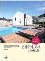 [중고] 전원주택 짓기 가이드북