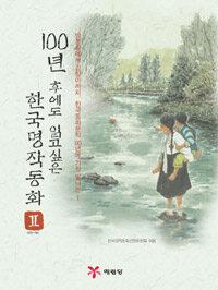 100년 후에도 읽고 싶은 한국명작동화 :방정환에서 김향이까지, 한국동화문학 80년에 가장 빛나는
