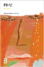데미안 - 열린책들 세계문학 227