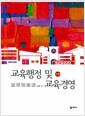 [중고] 교육행정 및 교육경영 (주삼환 외)