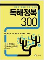 [중고] 독해정복 300