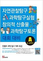 [중고] 안쌤의 과학 탐구 대회 특강 A (4~6학년)