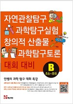 [중고] 안쌤의 과학 탐구 대회 특강 B (초6~중등)
