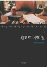 [세트] 꼭 읽어야 할 한국 대표 소설 1-10 (전10권)