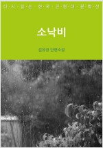 [세트] 한국 근현대 단편 문학선 (전10권)