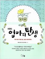 [중고] KBS 엄마의 탄생