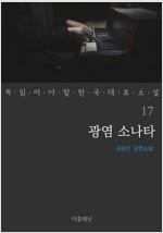 광염 소나타 - 꼭 읽어야 할 한국 대표 소설 17