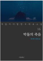 박돌의 죽음 - 꼭 읽어야 할 한국 대표 소설 16