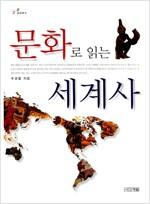 [중고] 문화로 읽는 세계사