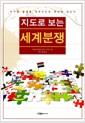 지도로 보는 세계분쟁 - 지구촌 분쟁을 세계지도로 한눈에 읽는다