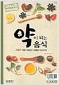 [중고] 약이 되는 음식