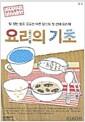 [중고] 요리의 기초
