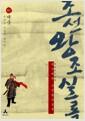 [중고] 박시백의 조선왕조실록 1