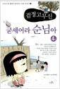[중고] 검정 고무신 4