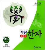 [중고] 기탄 교과서 한자 F단계 1집