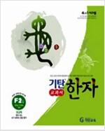 [중고] 기탄 교과서 한자 F단계 2집