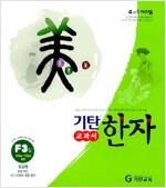 [중고] 기탄 교과서 한자 F단계 3집