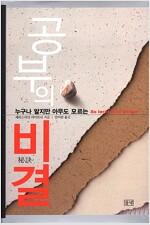 [중고] 공부의 비결