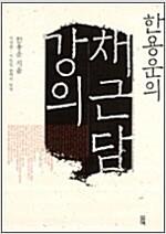 [중고] 한용운의 채근담 강의