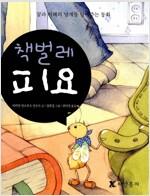 [중고] 책벌레 피요