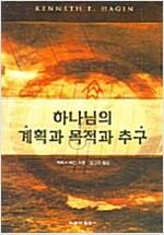 [중고] 하나님의 계획과 목적과 추구