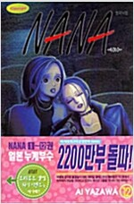[중고] 나나 NANA 12