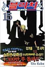 [중고] 블리치 15