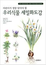 [중고] 우리식물 세밀화도감