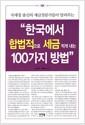 [중고] 한국에서 합법적으로 세금 적게 내는 100가지 방법